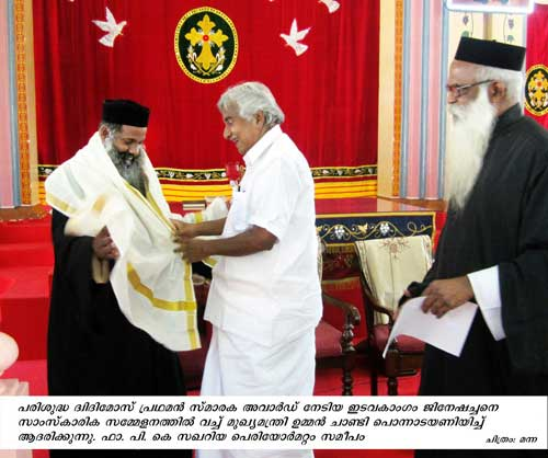 Rev. Fr Jinesh Varkey Felicitated by Hon. Chief Minister of Kerala, Mr Oommen Chandy at St. Thomas Orthodox Church, Pariyaram
