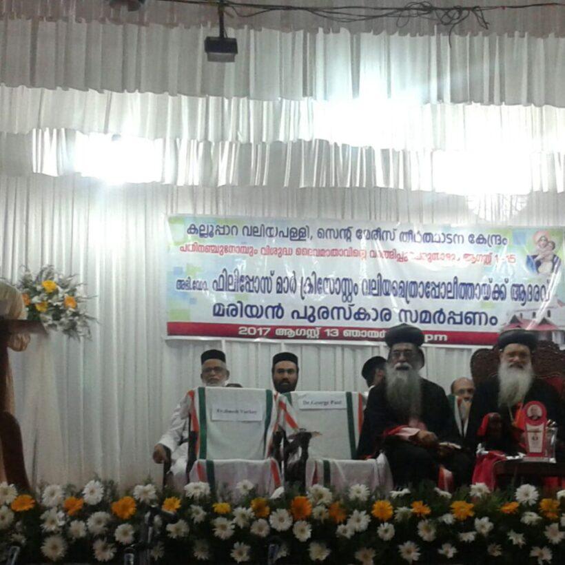 Marian Award for St. Gregorios Dayabhavan at Kallooppara Valiappally (Niranam Diocese)