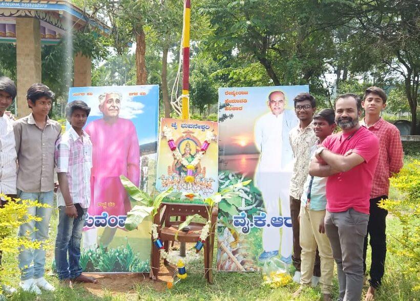 Kannada Rajyotsava Celebrated by Dayabhavan