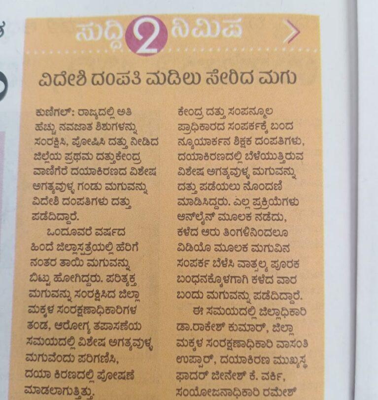 News about Dayakiran Adoption Center in Kannada Daily
